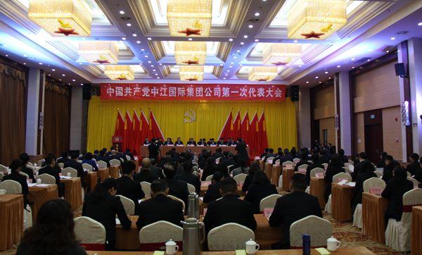 中国共产党中江国际集团公司第一次党代会胜利召开